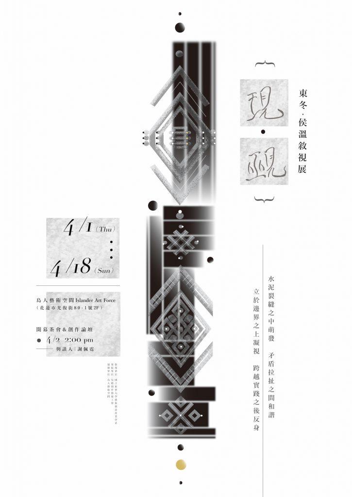2021現.覡 東冬.侯溫敘視展